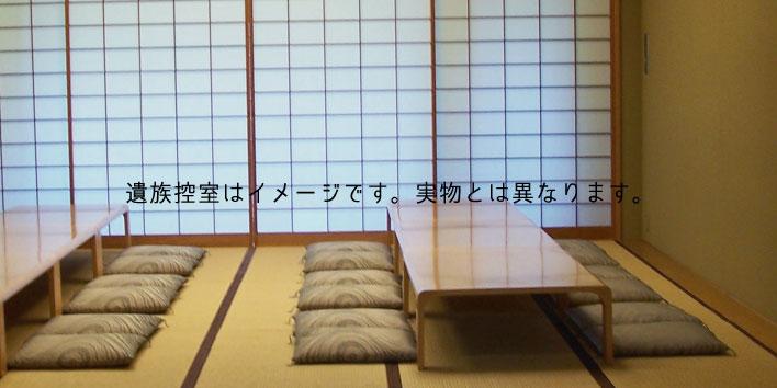 『宝泉寺』遺族控室